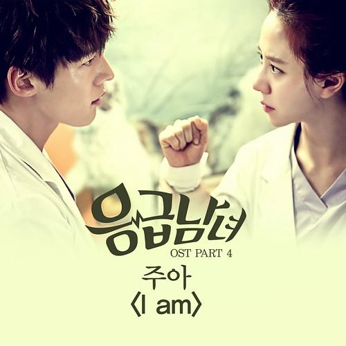 《急診男女》OST