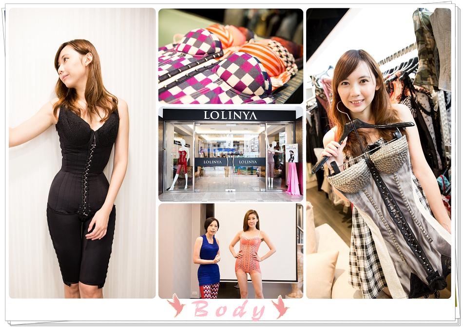 【美體】LOLINYA蘿琳亞-讓塑身衣也可以很性感時尚