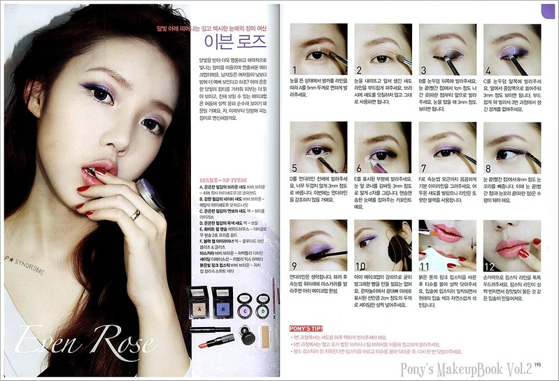 PONY MakeupBook_10