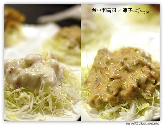 台中 和壽司 2