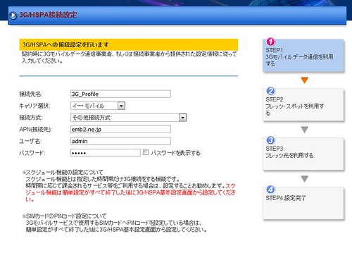 Baidu IME_2012-4-19_0-34-49
