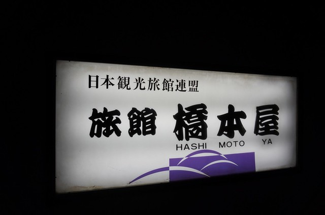 旅館橋本屋