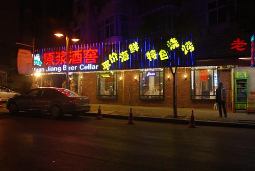 Yuan Jiang Beer Cellar