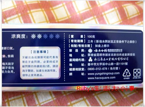 雲南白藥牙膏 (3)