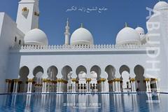 Abu Dhabi 大清真寺2