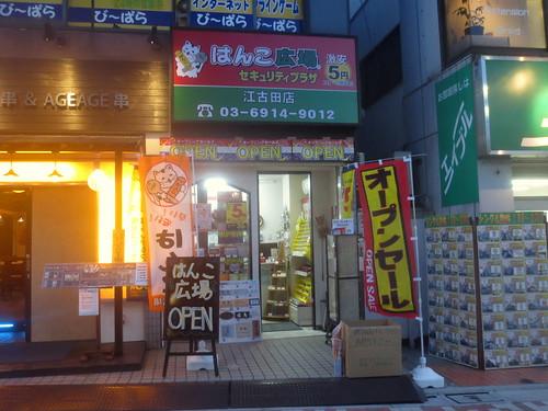 はんこ広場(江古田)