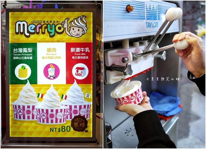 3 Merryo 美麗優優格霜淇淋