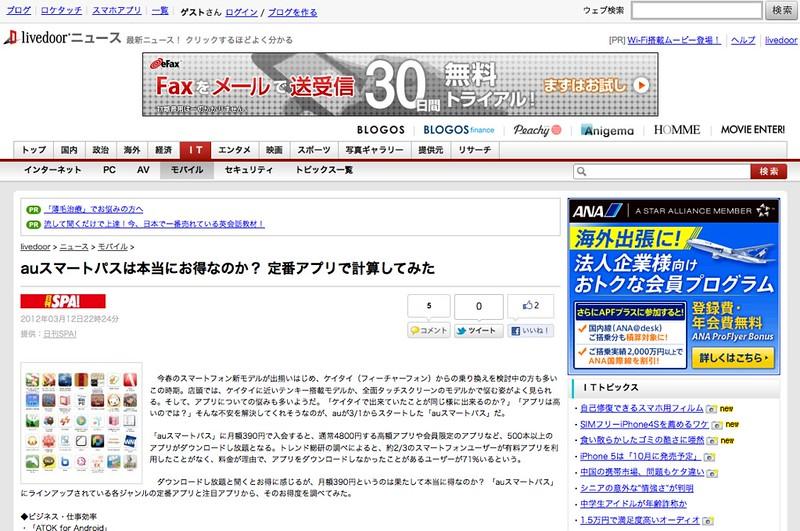スクリーンショット(2012-04-11 18.30.15)