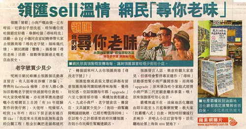 20120411 蘋果日報 - 領匯sell溫情 網民「尋你老味」