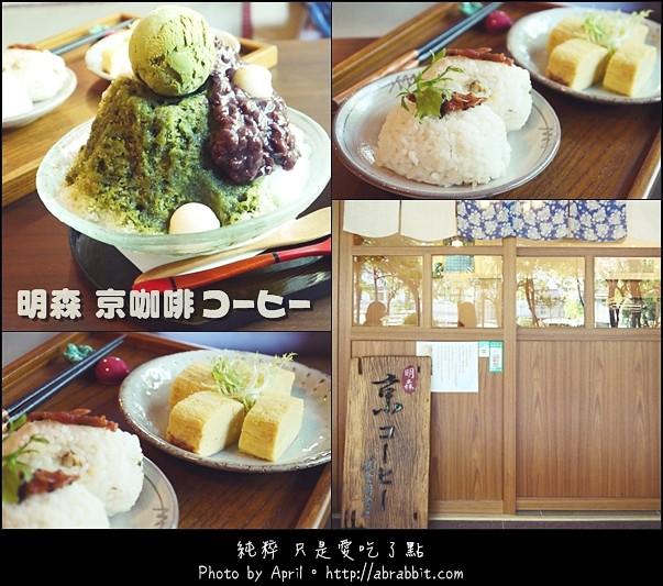 明森京咖啡01