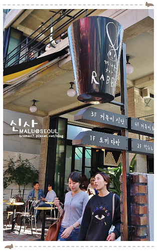 韓國首爾自由行-574新沙洞散策)