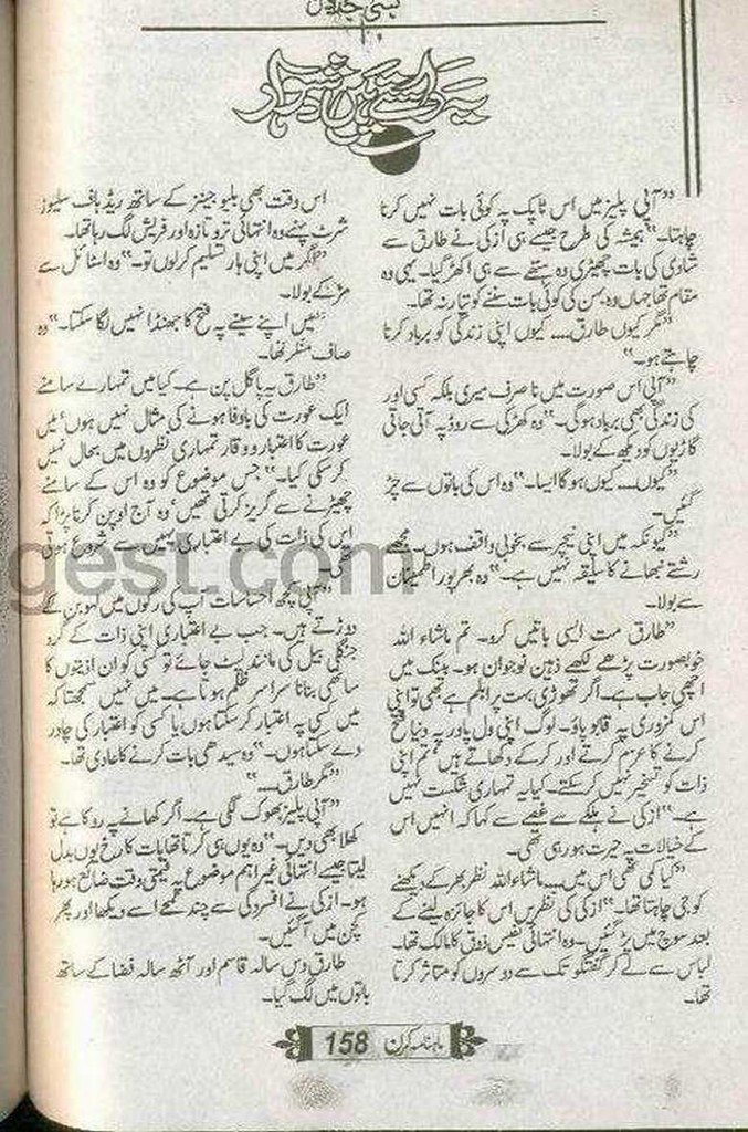 Ye Rasty Hain Dushwar is a very well written complex script novel which depicts normal emotions and behaviour of human like love hate greed power and fear, writen by Lubna Jadoon , Lubna Jadoon is a very famous and popular specialy among female readers