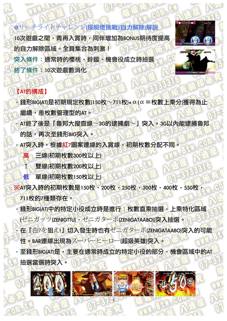 S0191主役錢形2 中文版攻略_Page_06