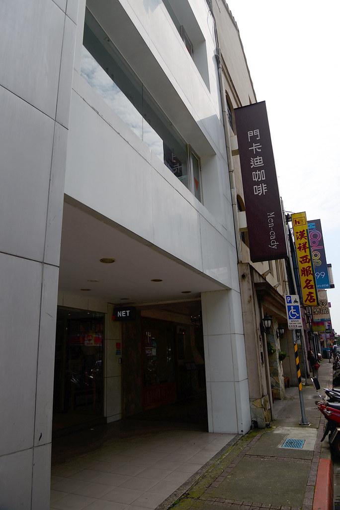 門卡迪咖啡廳