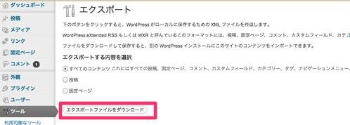 エクスポート ‹ iPhoneとマヨテキメモ — WordPress