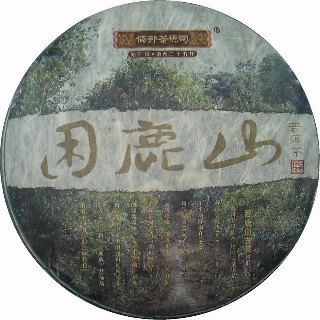 06困鹿山古樹茶