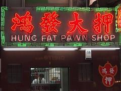 Pawn shop (Hong Kong 2011)