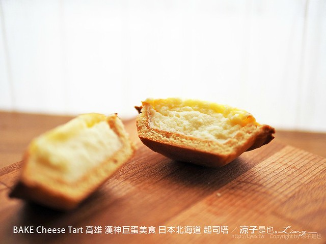 BAKE Cheese Tart 高雄 漢神巨蛋美食 日本北海道 起司塔 87