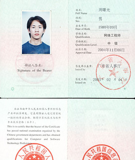 周曙光,网络工程师