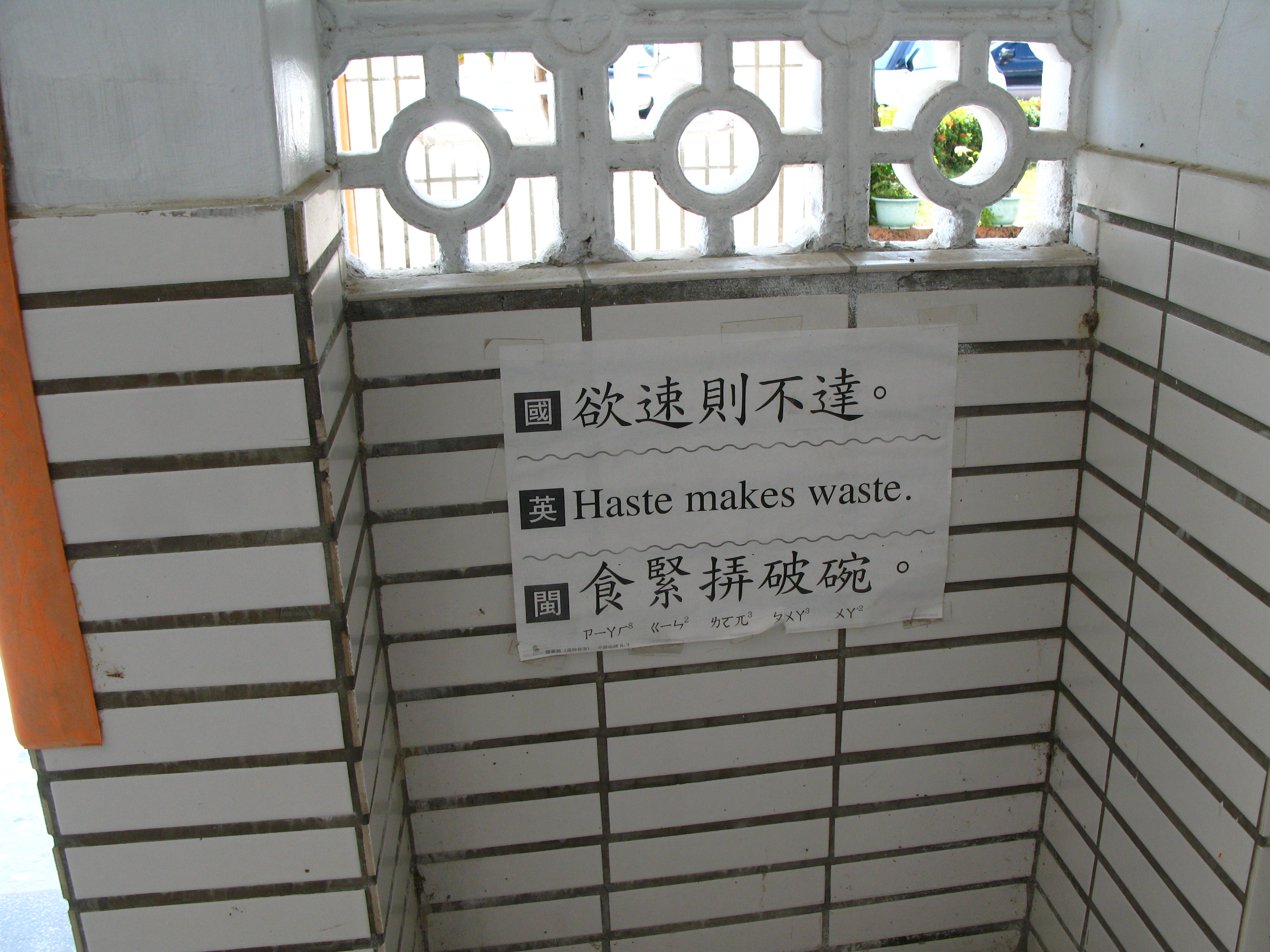 Haste Makes Waste