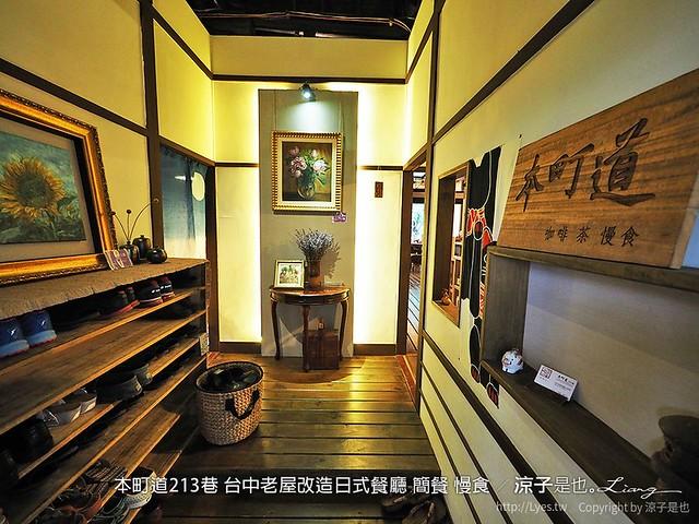 本町道213巷 台中老屋改造日式餐廳 簡餐 慢食 53