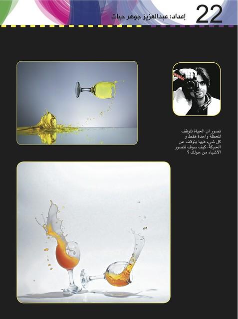 She&He الفكرة العامة لصفحة التصوير الفوتوغرافي في مجلة
