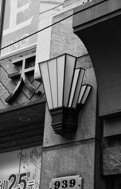 Art deco outdoor light sconce in shanghai china flickr for Art deco porch light