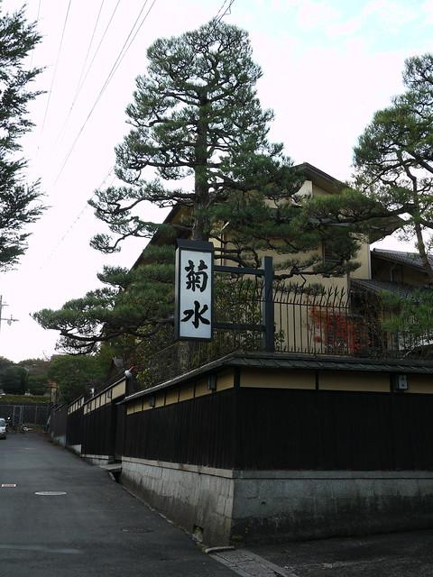 Photo:20101204kyoto049 By detsugu