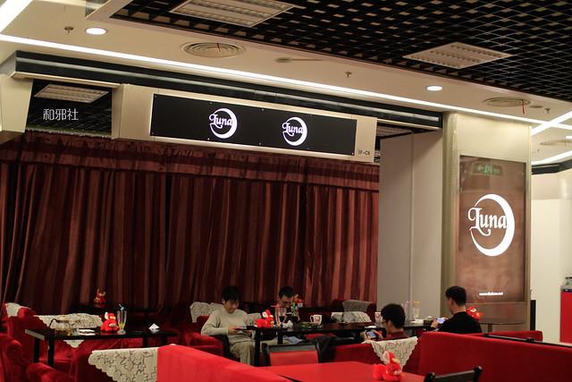 新尚数码广场Luna女仆咖啡屋_和邪社30