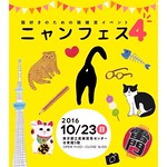 Cats Festival 4
