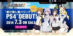 AKIBA'S TRIP2(アキバズトリップ2)公式サイト