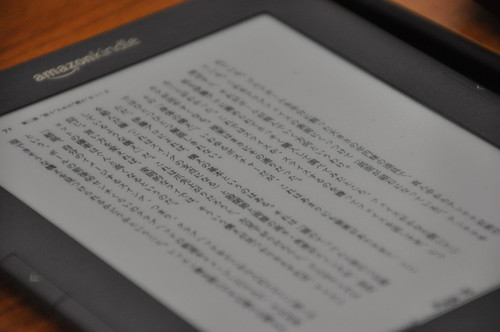 Amazon Kindle_008