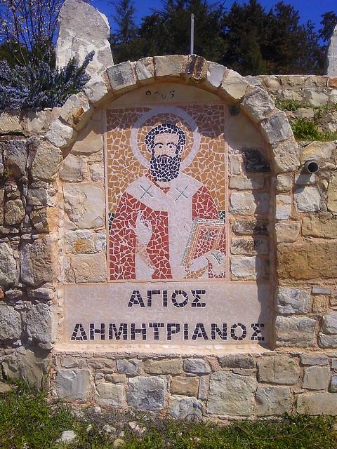 Mosaic at Agios Demetrianos