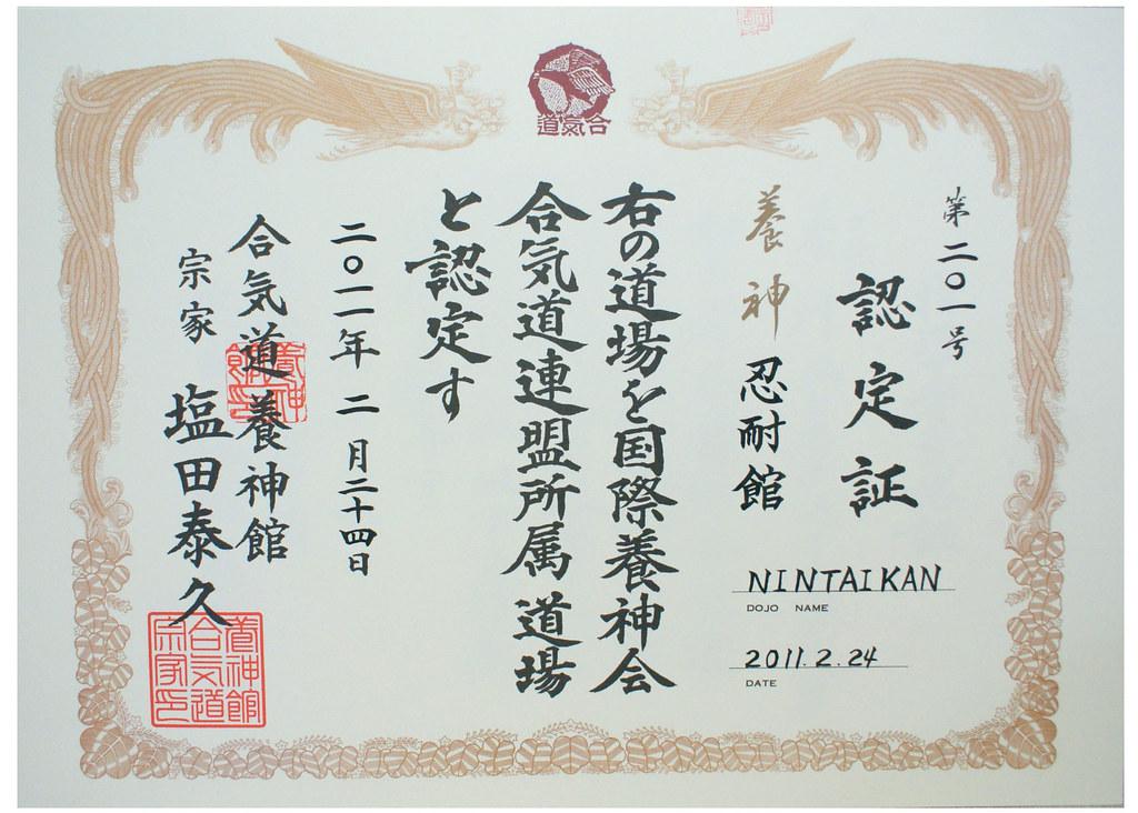 Aikido Certificado Emitido pelo Hombu Dojo Yoshinkan reconhecendo o Nintaikan Dojo