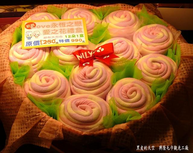 2011 0206西螺虎尾興隆毛巾觀光工廠001