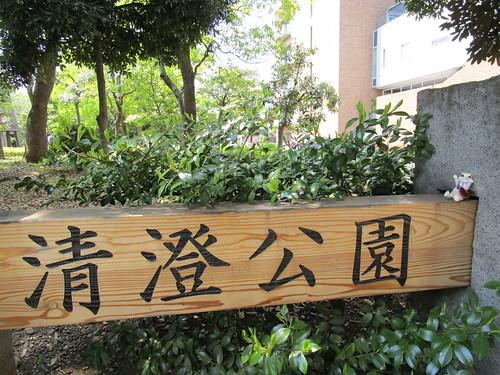 清澄公園来た!