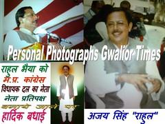 अजय सिंह 'राहुल' बने म.प्र. के नेता प्रतिपक्ष