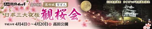上越市 高田城百万人観桜会 2014