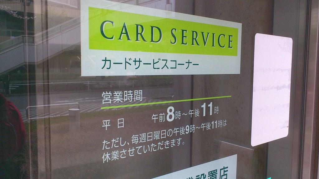 SMBC card service hours