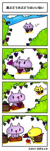 むー漫画22_鼻ぶどうのぶどうはいい匂い
