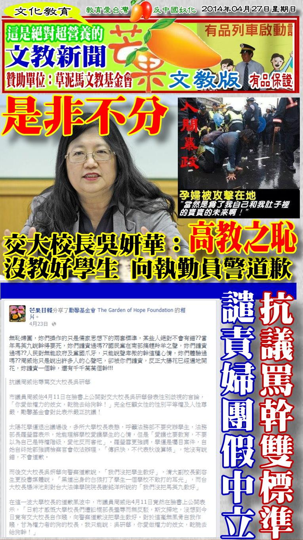 140427芒果日報--文教新聞--抗議罵幹雙標準,譴責婦團假中立