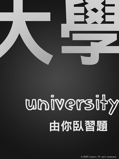 0912.university