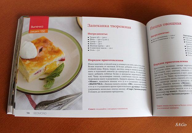 кулинария 062