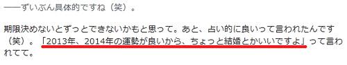 110528 - 女性聲優「堀江由衣」希望在2013年結婚、長篇專訪全文完整刊載中! 2013年,希望順利結婚