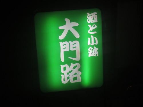 大門路(練馬)