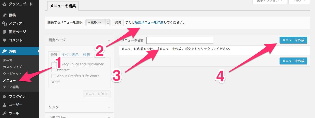 how-to-add-a-side-by-side-navigation-menu-in-wordpress-01