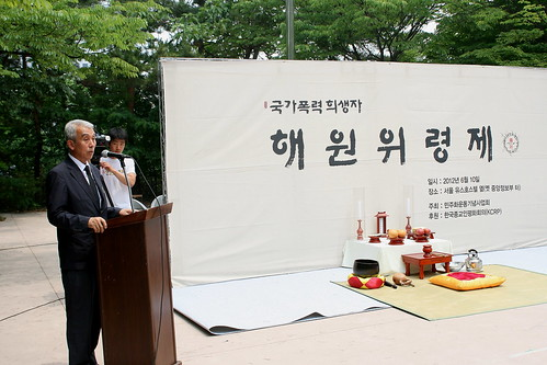 20120610 국가폭력희생자 해원위령제
