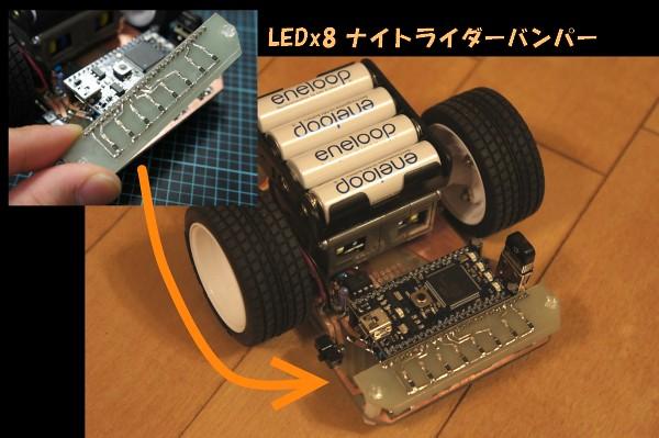 壁走り可!汎用ロボットキット「うおーるぼっと」_05