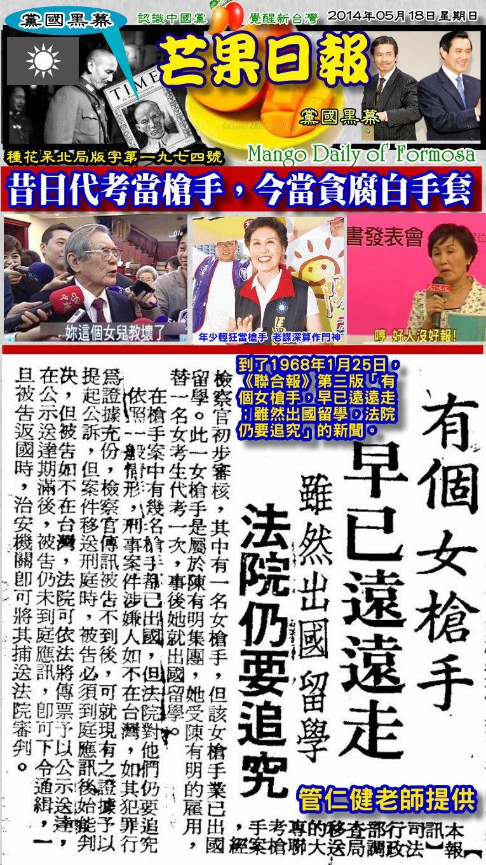 140518芒果日報--黨國黑幕--昔日代考當槍手,今當貪腐白手套