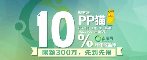New Dianrong.com product: 10% guaranteed return!